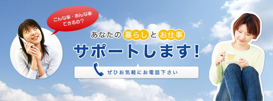 東京の便利屋サポート あなたの暮らし・お仕事サポートします!